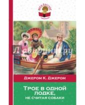 Картинка к книге Джером Клапка Джером - Трое в одной лодке, не считая собаки