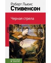 Картинка к книге Льюис Роберт Стивенсон - Черная стрела