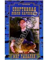 Картинка к книге Георгиевич Алексей Горяйнов - Спортивная ловля карповых