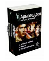 Картинка к книге Николаевич Юрий Бурносов - Армагеддон. Комплект из 3 книг
