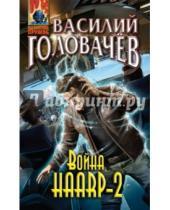 Картинка к книге Васильевич Василий Головачев - Война HAARP-2