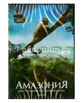 Картинка к книге Тьерри Рагоберт - Амазония. Инструкция по выживанию (DVD)
