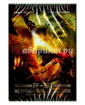 Картинка к книге Марк Аткинс - DVD Истребитель драконов