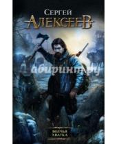 Картинка к книге Трофимович Сергей Алексеев - Волчья хватка
