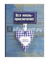 """Картинка к книге Блокнот ARTBOOK - Блокнот """"Вся жизнь - приключение"""", А5+"""