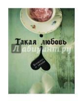 """Картинка к книге Блокнот творческого человека - Блокнот """"Такая любовь"""", А5+"""