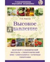 Картинка к книге Николаевич Генрих Ужегов - Высокое давление