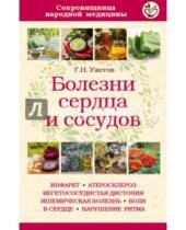 Картинка к книге Николаевич Генрих Ужегов - Болезни сердца и сосудов