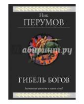 Картинка к книге Ник Перумов - Гибель Богов. Трилогия
