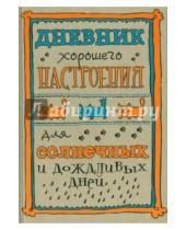 Картинка к книге Доро Оттерман - Дневник хорошего настроения, А5, крафт