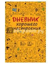 Картинка к книге Доро Оттерман - Дневник хорошего настроения, А5, желтый