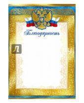 Картинка к книге Грамоты - Благодарность с Российской символикой (Ш-8630)