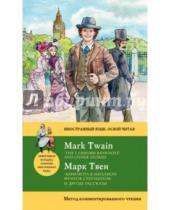 Картинка к книге Марк Твен - Банкнота в миллион фунтов стерлингов