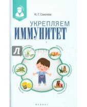 Картинка к книге Глебовна Наталья Соколова - Укрепляем иммунитет