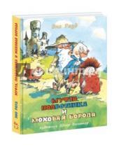 Картинка к книге Мартинович Эно Рауд - Муфта, Полботинка и Моховая Борода (1 и 2 части)
