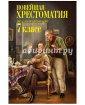 Картинка к книге Новейшие хрестоматии - Новейшая хрестоматия по литературе. 7 класс