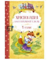 Картинка к книге Хрестоматия для детского чтения - Хрестоматия для начальной школы. 1 класс