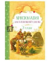 Картинка к книге Хрестоматия для детского чтения - Хрестоматия для начальной школы. 3 класс