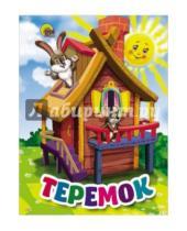 Картинка к книге Книжки на картоне - Теремок