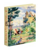 Картинка к книге Марк Твен - Янки из Коннектикута при дворе короля Артура