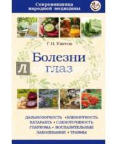 Картинка к книге Николаевич Генрих Ужегов - Болезни глаз