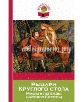 Картинка к книге Внеклассное чтение - Рыцари Круглого стола. Мифы и легенды народов Европы
