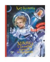 Картинка к книге Кир Булычев - Девочка, с которой ничего не случится