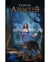 Картинка к книге Трофимович Сергей Алексеев - Волчья хватка -2