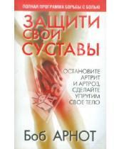 Картинка к книге Боб Арнот - Защити свои суставы
