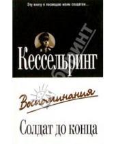 Картинка к книге Альбрехт Кессельринг - Солдат до конца: Воспоминания