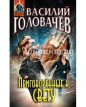 Картинка к книге Васильевич Василий Головачев - Приговорённые к свету