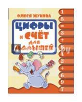Картинка к книге Станиславовна Олеся Жукова - Цифры и счёт для малышей