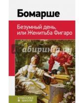 Картинка к книге де Карон Пьер-Огюстен Бомарше - Безумный день, или Женитьба Фигаро