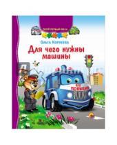 Картинка к книге Ольга Корнеева - Твой первый пазл. Для чего нужны машины