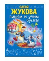 Картинка к книге Станиславовна Олеся Жукова - Пишем и учим буквы