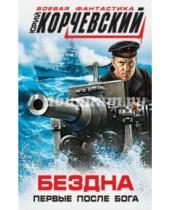 Картинка к книге Григорьевич Юрий Корчевский - Бездна. Первые после Бога