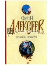 Картинка к книге Трофимович Сергей Алексеев - Хозяин болота