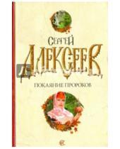 Картинка к книге Трофимович Сергей Алексеев - Покаяние пророков
