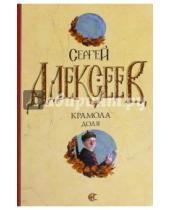 Картинка к книге Трофимович Сергей Алексеев - Крамола. Доля