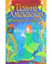 Картинка к книге Иоанна Хмелевская - Алмазная история