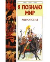 Картинка к книге В. С. Чумаков А., О. Могила - Я познаю мир. Мифология. Двуречье, Древний Египет, Древняя Греция, Древний Рим