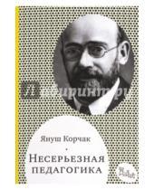 Картинка к книге Януш Корчак - Несерьезная педагогика