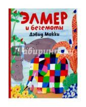 Картинка к книге Дэвид Макки - Элмер и бегемоты