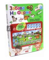 """Картинка к книге Zhorya - Планшет + книжка """"Забава на ферме"""" (ХТ75065)"""
