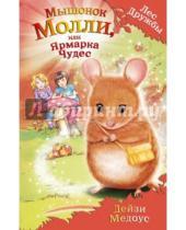 Картинка к книге Дейзи Медоус - Мышонок Молли, или Ярмарка Чудес