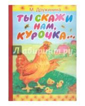 Картинка к книге Владимировна Марина Дружинина - Ты скажи нам, курочка…