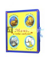 Картинка к книге Анна Казалис - Мама, я  тебя люблю!