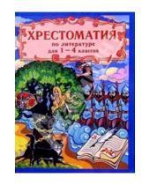 Картинка к книге Н.И. Сазонов - Хрестоматия по русской и зарубежной литературе для 1-4 классов