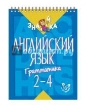 Картинка к книге Станиславовна Марина Селиванова - Английский язык. Грамматика 2-4 классы