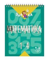 Картинка к книге Альбертовна Валентина Крутецкая - Математика. 1-4 классы